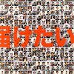 神奈川トヨタ様の全社表彰式イベント2017