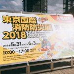 深田工業様 イベント展示会