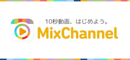 MixChannel / ミックスチャンネル(動画制作に役立つ用語集)