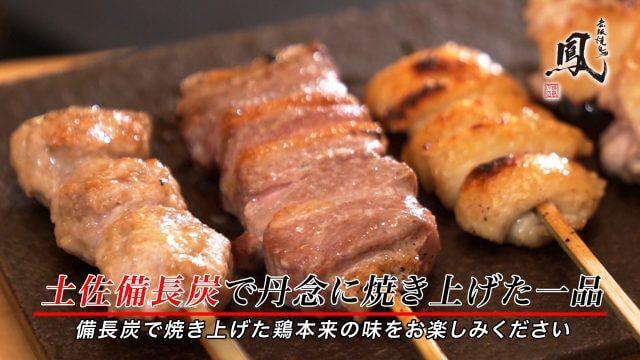 赤坂焼鳥 鳳2