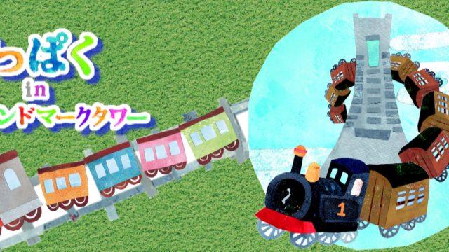 イベント告知動画「てっぱく(鉄道博)」1