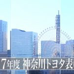 神奈川トヨタ様の全社表彰式イベント2018