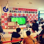 全日本eスポーツ学生選手権大会