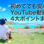 YouTube動画広告4大ポイントまとめ!