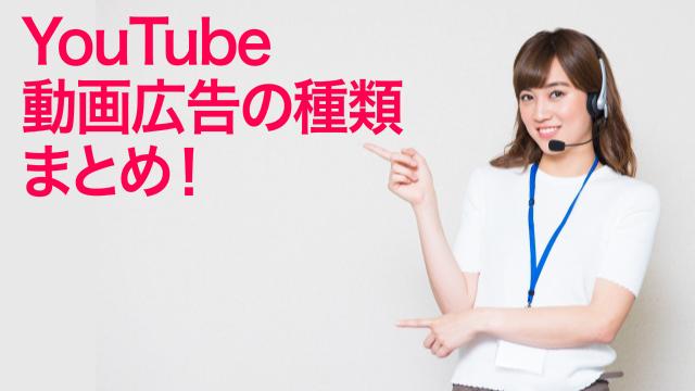YouTube動画広告3つの種類と料金・メリットまとめ!