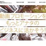 ポライズン東京のホームページ リニューアルのお知らせ