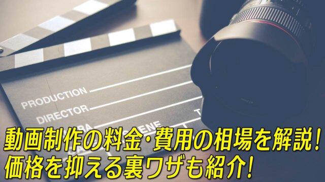 動画制作の料金・費用の相場を解説!価格を抑える裏ワザも紹介!