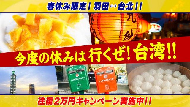 旅行会社のキャンペーン告知動画|「今度の休みは行くぜ台湾★」