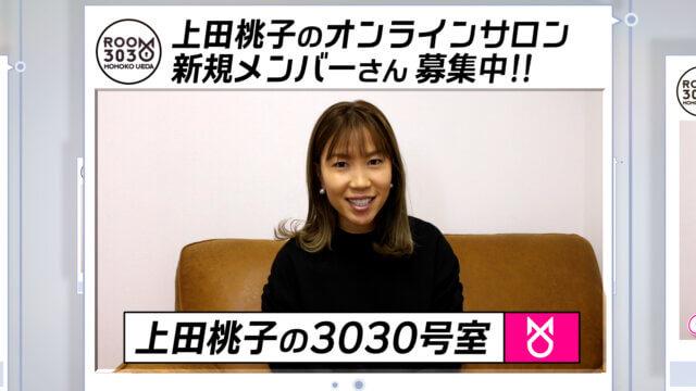 上田桃子の3030号室